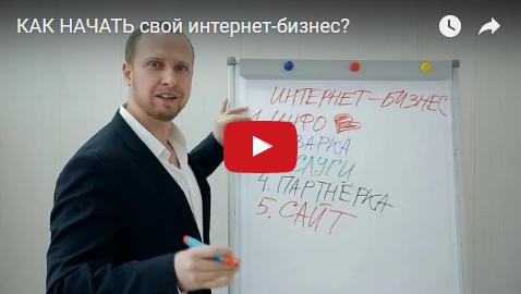 КАК НАЧАТЬ свой интернет-бизнес?