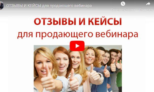 ОТЗЫВЫ И КЕЙСЫ для продающего вебинара