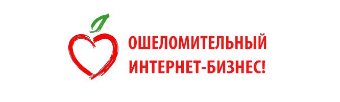 ИСКРЕННИЙ ИНФОБИЗНЕС от Дмитрия Шеломенцева